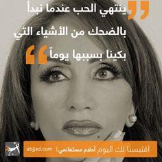 اقتبسنا لك اليوم من مكتبة أبجد  لمزيد من اقتباسات أحلام مستغانمي زوروا صفحة اقتباساتها على موقع أبجد