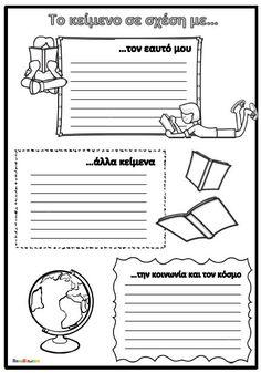Φύλλο εργασίας: Κάνοντας συσχετίσεις Back To School, Language, Bullet Journal, Classroom, Letters, Education, Writing, Taxi, Kids