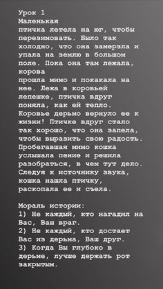 Russian Quotes, Cute Texts, Text On Photo, Love You Forever, Good Thoughts, Note To Self, Instagram Story, Crying, Poems