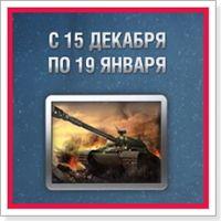 С пятнадцатого декабря 2014 года и по девятнадцатое января 2015 в «Мире танков» будет проходить «Новогодний марафон». Игрокам будут доступны всевозможные скидки, бонусы и боевые задачи.