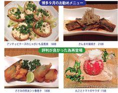 日本料理店「博多」の 9月のお薦めは4品
