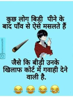 Love Quotes In Hindi, Fun Quotes, Best Quotes, Laugh A Lot, Have A Laugh, Best Funny Jokes, Funny Memes, Emotions Preschool, Friendship Thoughts