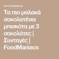Τα πιο μαλακά σοκολατένια μπισκότα με 3 σοκολάτες | Συνταγές | FoodManiacs
