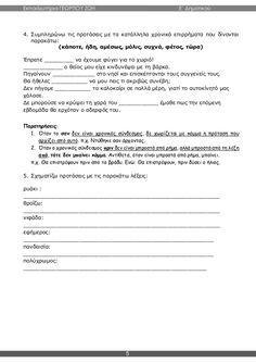 γλώσσα ε΄ δημοτικού α΄τεύχος Sheet Music, School, Music Sheets