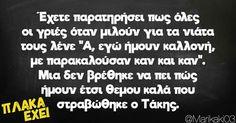 Χαχαχαχ Funny Greek, Laugh Out Loud, Funny Texts, Jokes, Lol, Humor, Funny Shit, Laughing, Videos