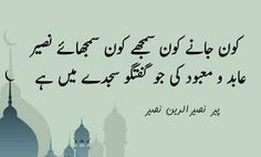 Kon janay..... Islamic Messages, Islamic Quotes, Romantic Poetry, Sufi, Urdu Quotes, Urdu Poetry, Quran, Allah, Prayers
