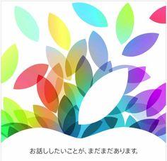 アップル ジャパン/Apple JAPAN 国内メディア向け説明会の案内状 カラフル 葉っぱの使い方 2013 ロゴ/LOGO