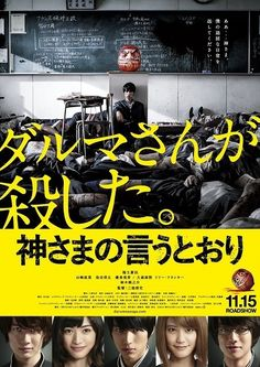 神さまの言うとおり (As the gods will) Dir. by Takashi Miike #Horror #Thriller #Japanesefilm Starring: Sôta Fukushi, Ryûnosuke Kamiki, Hirona Yamazaki and Rirî Furankî