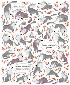 Сообщество иллюстраторов | Иллюстрация Волки.