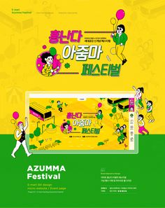 E-mart Azumma Festival Promotion web-site on Behance Simple Web Design, Web Design Tips, Graphic Design Layouts, Page Design, Event Banner, Web Banner, Promotional Design, Event Page, Ui Web