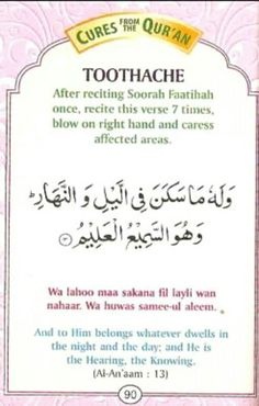 Muslim Quotes, Religious Quotes, Islamic Quotes, Hadith Quotes, Dua For Health, Oral Health, Health Care, Teeth Health, Health Tips