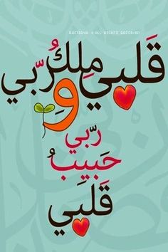Arabic قلبي ملك ربي و ربي حبيب قلبي