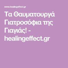 Τα Θαυματουργά Γιατροσόφια της Γιαγιάς! - healingeffect.gr