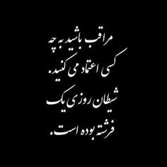 Mood Quotes, Life Quotes, Deep Thought Quotes, Persian Poetry, Persian Quotes, Background Hd Wallpaper, Good Sentences, Text Pictures, Text On Photo