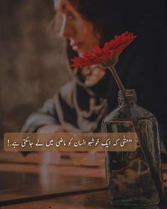 WA: +923323588889 @RJFaZzY Soul Poetry, Poetry Feelings, My Poetry, Best Urdu Poetry Images, Love Poetry Urdu, Writing Quotes, Poetry Quotes, People Quotes, True Quotes