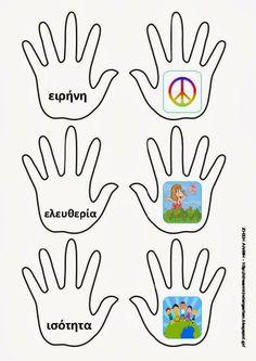 Το νέο νηπιαγωγείο που ονειρεύομαι : Καρτούλες ταύτισης με τα δικαιώματα των παιδιών I School, Human Rights, Bart Simpson, Education, Children, Blog, Diversity, Child Rights, Young Children