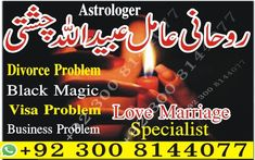 Health - Beauty Dera Ghazi Khan , Rohani Aamil UBAID ULLAH CHISHTI 300 8144077 Our organization deals with the perfect answer of love marriage related. Rebound Relationship, Relationship Advice, Marriage Problems, Relationship Problems, Black Magic Removal, Husband And Wife Love, Black Magic Spells, Local Ads, How To Remove