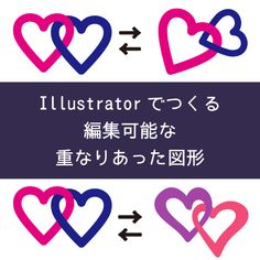 今回はIllustratorで編集可能な重なりあう図形を作ります。あっという間にできるのでぜひお試しください! Graphic Design Tips, Tool Design, Photoshop Illustrator, Design Reference, Illustration, Google, Illustrations, Character Illustration