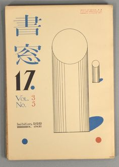 ONCHI Koshirô, editor. Cover from a set of SHOSÔ Magazine, 30 volumes. Tokyo, Showa 10-19 [1935-44] Aoi Shobô. This set consists of all but one volume of the 31 in magazine format of this, the premier journal dedicated to the book arts and graphics of its day, edited by the foremost artist and book designer, Onchi and filled with graphic and textual contributions by contemporary giants. In the original magazine wrappered covers. | Boston Book Company