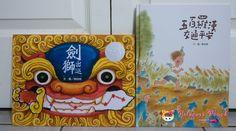 台灣本土風俗繪本
