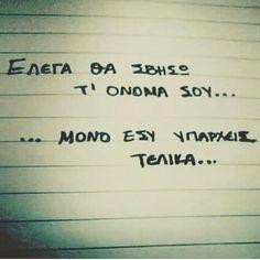 Έλεγα..  αλλα μονο ΕΣΥ Υπαρχεις!! Read Later, Greek Quotes, I Miss You, Just Love, Poems, Lyrics, How Are You Feeling, Letters, Feelings