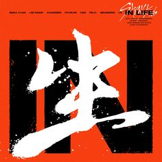 Cool Album Covers, Music Album Covers, Album Cover Design, Pop Albums, Mini Albums, Doors Albums, Life Logo, Life Cover, Song Time
