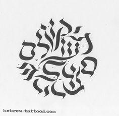 Tikkún Olám and Shvirat Kelím by hebrew-tattoos.com