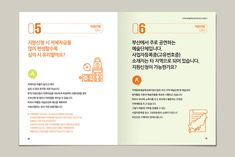 디자인 전문 회사 굳디자인연구소 Book Design Layout, Print Layout, Art Design, Editorial Layout, Editorial Design, Leaflet Design, Photo Images, Catalog Design, Layout Template