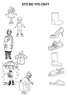 Задания на внимание и логику. Обувь