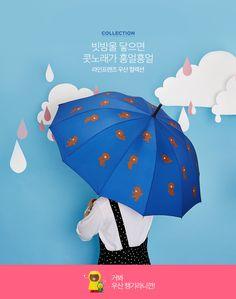 우산컬렉션 | 라인프렌즈 – LINE FRIENDS STORE