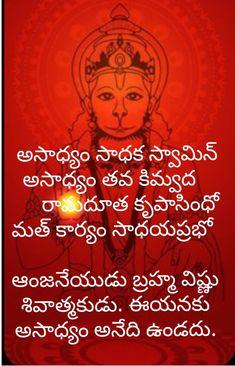 Yashoda Krishna, Hanuman, Vedic Mantras, Hindu Mantras, Kali Hindu, Hindu Art, Hindu Quotes, Spiritual Quotes, Hindu Vedas