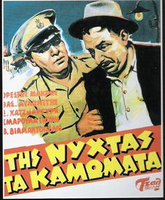 #Greek #Poster #Cinema #Movies Cinema Posters, Movie Posters, Tv Schedule, Old Movies, Classic Movies, The Funny, Comedy, Greek, Family Guy