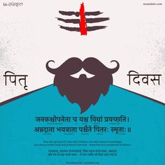 ReSanskrit wishes you a very Happy Father's day. Let your father know that you care appreciate and reciprocate the efforts he has put in… Sanskrit Quotes, Sanskrit Mantra, Vedic Mantras, Sanskrit Words, Happy Fathers Day Images, Happy Father Day Quotes, Dad Quotes, Words Quotes, Father's Day Thought
