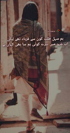 Poetry Quotes, Urdu Poetry, Love Romantic Poetry, Life Matters, Poetry Lines, Poetry Feelings, Deep Words, Sad