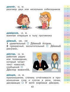 МОЙ ПЕРВЫЙ СЛОВАРЬ РУССКОГО ЯЗЫКА Family Guy, Comics, Blog, Fictional Characters, Learn Russian, Russia, Blogging, Cartoons, Fantasy Characters