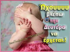 Funny Greek Quotes, Night Pictures, Good Morning Quotes, Just For Laughs, Messages, Humor, Mondays, Irene, Emoji