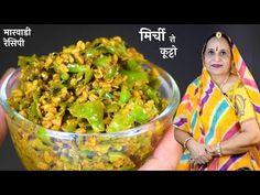 मारवाड की यह तीखी रेसिपी हर देशी खाने का स्वाद बढा देगी - Mirchi ka Koota Recipe in Marwadi Rajasthani Food, Chilli Recipes, Red Chilli, Food Dishes, Guacamole, Chutneys, Spices, Veggies, Camera Phone