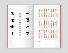 폰트를 말하는 잡지 <모임꼴> :: 텀블벅