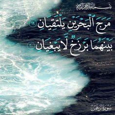 ١٩ : ٢٠- الرحمن