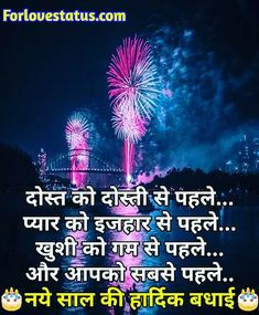 Top 10 Best New Year Wishes Messages in 2021 Best New Year Wishes, New Year Wishes Messages, Messages For Friends, New Shayari, Shayari Image, Happy New Year Images, New Year Photos, Message Quotes, Love Status