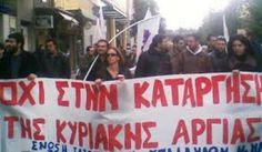 Απεργιακή συγκέντρωση αύριο στη Θεσσαλονίκη ενάντια στην κατάργηση της κυριακάτικης αργίας - http://www.kataskopoi.com/99494/%ce%b1%cf%80%ce%b5%cf%81%ce%b3%ce%b9%ce%b1%ce%ba%ce%ae-%cf%83%cf%85%ce%b3%ce%ba%ce%ad%ce%bd%cf%84%cf%81%cf%89%cf%83%ce%b7-%ce%b1%cf%8d%cf%81%ce%b9%ce%bf-%cf%83%cf%84%ce%b7-%ce%b8%ce%b5%cf%83%cf%83/