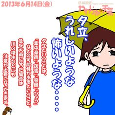きょう(14日)の天気は「暑さ+夕立」。曇りがちながら日中は晴れ間もあり、気温が上昇。上田市では30度くらいまで上がる予想。きのうより湿度も高いため、午後は積乱雲が発生しやすく、夕方以降は広範囲でにわか雨や雷雨がありそう。