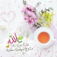 Quran Quotes, Arabic Quotes, Islamic Images, Tableware, Instagram, Allah, Happy, Photos, Life