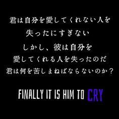 英文の訳↓最後に泣くのは彼名言 /失恋[30488232]の画像。見やすい!探しやすい!待受,デコメ,お宝画像も必ず見つかるプリ画像