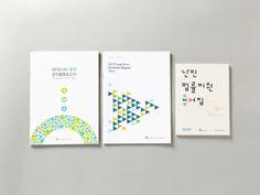 동천 연차보고서, 난민법률지원 용어집 | 슬로워크 Brochure Cover, Brochure Design, Editorial Layout, Editorial Design, Annual Report Covers, Leaflet Design, Print Design, Graphic Design, Book Layout