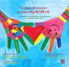 Free e-books gia to nipiagogeio. Children's Literature, Easter Wreaths, Young People, Childrens Books, My Books, Kindergarten, Teaching, Activities, Education