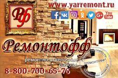Ремонт квартир и офисов в Ярославле
