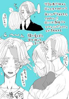 Anime Cat, Otaku Anime, Manga Anime, Tokyo Story, Fantasy Love, Tokyo Ravens, Mikey, Anime Boyfriend, Drawing Poses