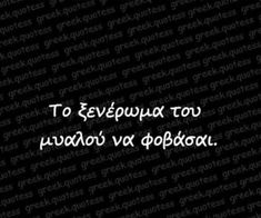 Image discovered by Tzoulia♕. Find images and videos about quotes, greek quotes and greek on We Heart It - the app to get lost in what you love. Poem Quotes, Wisdom Quotes, Funny Quotes, Life Quotes, Poems, Favorite Quotes, Best Quotes, Life In Greek, Greek Words