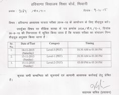 Haryana TET Admit Card 2015 Level 1, 2, 3,HTET Level1, Level 2 & Level 3 Exam Call Letter will be soon uploaded on official website, candidates download name wise hall ticket